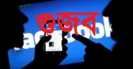 গুজব রোধে হার্ডলাইনে সরকার!