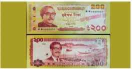 মুজিববর্ষে আসছে ২০০ টাকার নোট, স্মারক মুদ্রা