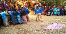 সকালে বাঁশবাগানে মিলল শিশু রিমা লাশ