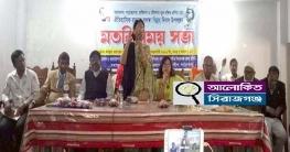 বাংলাদেশ-ভারত-পাকিস্তান পিপলস্ ফোরামের বিশিষ্টজনদের সলঙ্গায় সভা