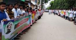সিরাজগঞ্জে চারদফা দাবিতে ম্যাটস্ শিক্ষার্থীদের মানববন্ধন