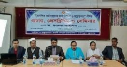 উল্লাপাড়ায় বৈদেশিক কর্মসংস্থানের জন্য দক্ষতা ও সচেতনতা শীর্ষক সভা