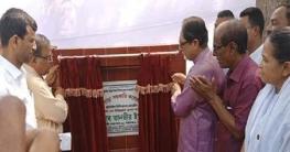 উল্লাপাড়া সরকারি কলেজের একাডেমি ভবনের ভিত্তিপ্রস্তর স্থাপন