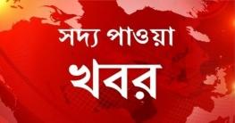 বিএনপি নেত্রী খালেদা জিয়াকে মুক্তি দিচ্ছে সরকার