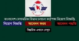 বাংলাদেশ বেসামরিক বিমান চলাচল কর্তৃপক্ষ নিয়োগ বিজ্ঞপ্তি