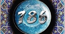 জেনে নিন বিসমিল্লাহর পরিবর্তে ৭৮৬ লিখার বিধান