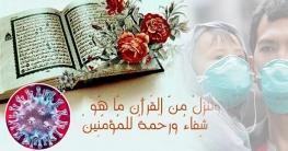 ইসলামের দৃষ্টিতে করোনা প্রতিরোধ ও প্রতিকার