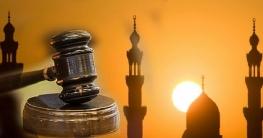 ইসলামে বিবাদ মীমাংসা ও ইনসাফ প্রতিষ্ঠা