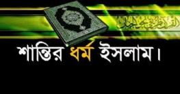 """""""ইসলাম শান্তির ধর্ম"""" : কেন ও কীভাবে"""