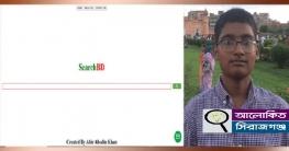 সিরাজগঞ্জের শাহজাদপুরে ৭ম শ্রেণির ছাত্রের সার্চ ইঞ্জিন উদ্ভাবন