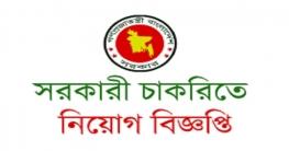 বাংলাদেশ কৃষি উন্নয়ন কর্পোরেশন (বিএডিসি) নিয়োগ বিজ্ঞপ্তি