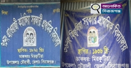 দুপুরেই বন্ধ হয়ে যায় চৌহালীর ৩টি শিক্ষা প্রতিষ্ঠান