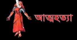 গলায় ফাঁস : বগুড়ার মেয়ে ঢাবি ছাত্রীর আত্মহত্যা