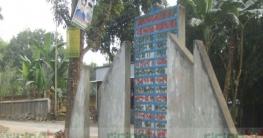 বধ্যভূমির জেলা সিরাজগঞ্জ