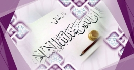 ইসলামই শান্তি ও নিরাপদ জীবন ব্যবস্থা