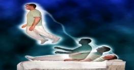 জেনে নিন,মৃত্যুর সময় মানুষের অনুভূতি কেমন হয়!!