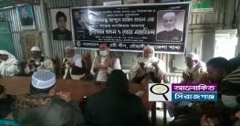 চৌহালীতে আলহাজ আ: মজিদ মন্ডলের আত্মার মাগফিরাত কামনায় দোয়া
