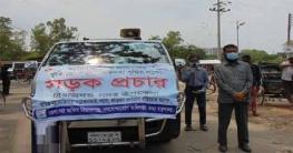 করোনা ঝুঁকি রোধে সিরাজগঞ্জ জেলা তথ্য অফিসের সড়ক প্রচারণা অব্যাহত