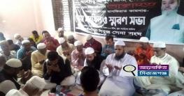 সাবেক এমপি মজিদ মন্ডল স্মরণে বেলকুচিতে দোয়া মাহফিল অনুষ্ঠিত