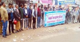 বঙ্গবন্ধুর ভাস্কর্য ভাংচুরের প্রতিবাদে রায়গঞ্জে মানববন্ধন