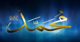 রাসূলের হাদিস: ইসলামে উত্তম জিনিস...