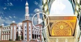 দেখতে কেমন বাংলাদেশের 'মদিনা মসজিদ'