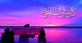 ইসলামি শরীয়তে মৃতদের জন্য করণীয়