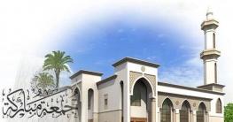 মুসলিম উম্মাহর কল্যাণের দিন 'জুমআ'