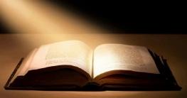 ওহি নাজিলের গুরুত্ব ও প্রয়োজনীয়তা