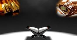 কোরআন শিক্ষার আসর, প্রতিদিন ৫ আয়াত