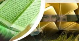 কোরআনে নারীর যে ১০ বৈশিষ্ট্যের কথা বলা হয়েছে