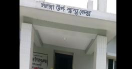 সলঙ্গা উপ-স্বাস্থ্য কেন্দ্রের নতুন ভবনের শুভ উদ্বোধন