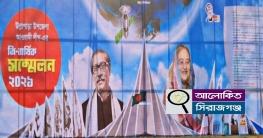 উল্লাপাড়ায় আগামী ২৭ ফেব্রুয়ারি অনুষ্ঠিত হচ্ছে আ`লীগের সম্মেলন