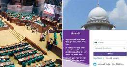 ভার্চুয়াল আদালত: সংসদে খসড়া আইন উত্থাপন