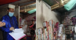 শাহজাদপুরে সরকারি নির্দেশ অমান্য করায় সাত দোকানীকে জরিমানা