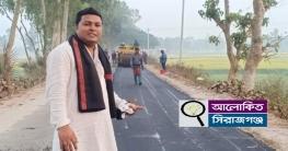 উন্নয়নের ছোঁয়ায় বদলে যাচ্ছে উল্লাপাড়ার পূর্ণিমাগাঁতী ইউনিয়ন
