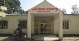 সিরাজগঞ্জের চৌহালী উপজেলা স্বাস্থ্য কমপ্লেক্স লকডাউন