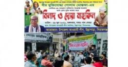উল্লাপাড়ায় আ'লীগ নেতার সুস্থতা কামনায় দোয়া মাহফিল