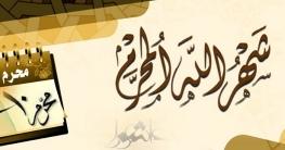 আশুরা মুসলিম উম্মাহর অনুপ্রেরণার দিন