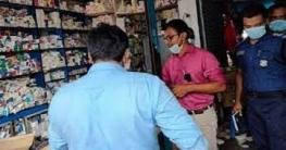 সিরাজগঞ্জে সরকারি ওষুধ বিক্রির দায়ে জরিমানা