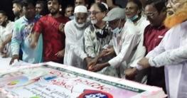 উল্লাপাড়ায় শেখ হাসিনার ৭৫ তম জন্মবার্ষিকীতে ৭৫ পাউন্ড কেক কর্তন