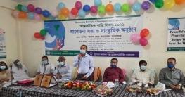সিরাজগঞ্জে সিসিডিএস'র আন্তর্জাতিক শান্তি দিবস পালন